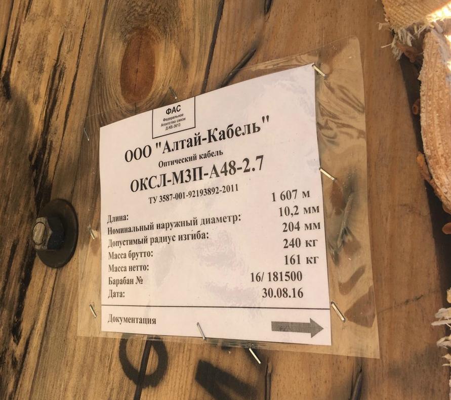 Оптический кабель ОКСЛ-М3П-А48-2.7