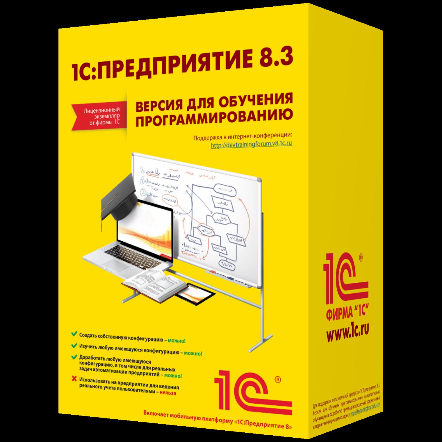 1С:Предприятие 8.3. Версия для обучения программированию.