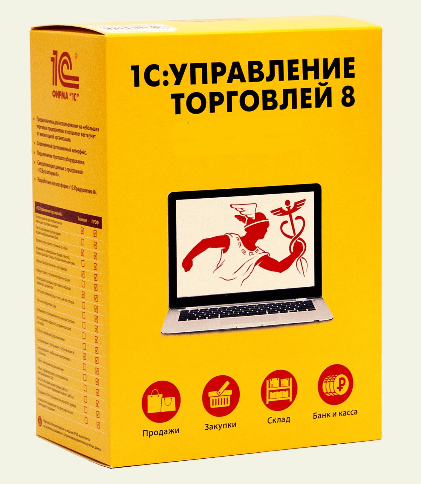 1С:Управление торговлей 8. Базовая версия