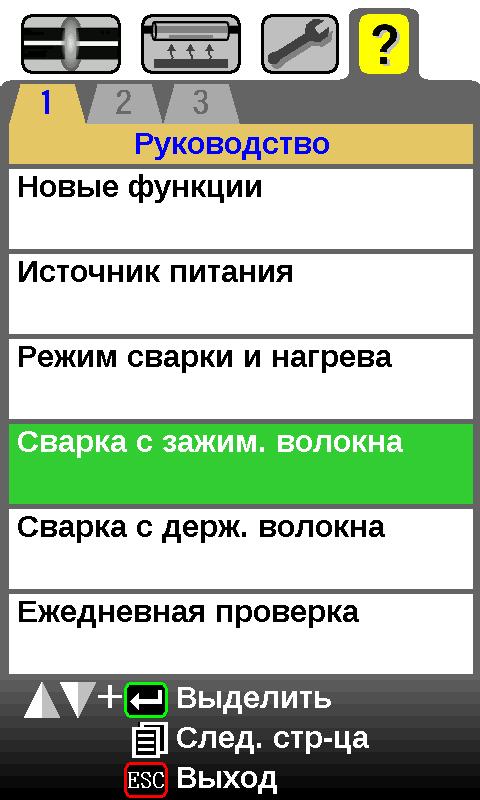 Встроенное руководство пользователя фото 1