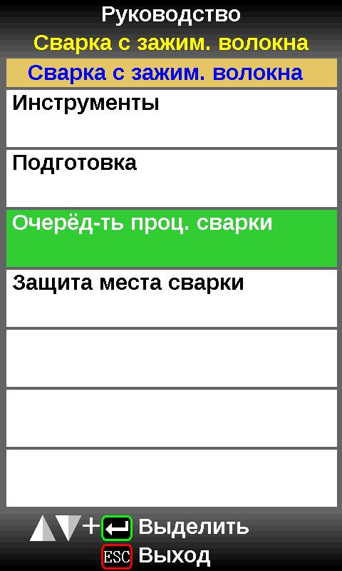 Встроенное руководство пользователя фото 2